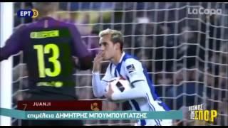 Μπαρτσελόνα - Ρεάλ Σοσιεδάδ 5-2 /Προημιτελικά Copa del Rey {26-1-2017}