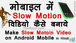 How To Make Slow Motion Video on Android Mobile in Hindi