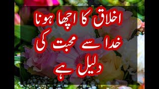 Father Advice For His Son And Some Inspirational Quotes in Urdu and Hindi
