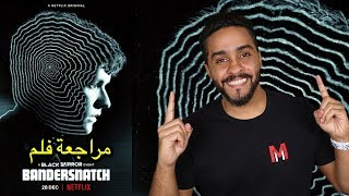 مراجعة فلم Black Mirror Bandersnatch
