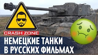 Бутафорские немецкие танки в нашем кино | CRASH ZONE |