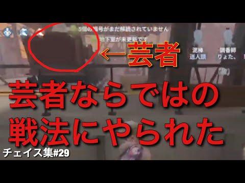 調香師ランカーチェイス集#29【IdentityV】【第5人格】