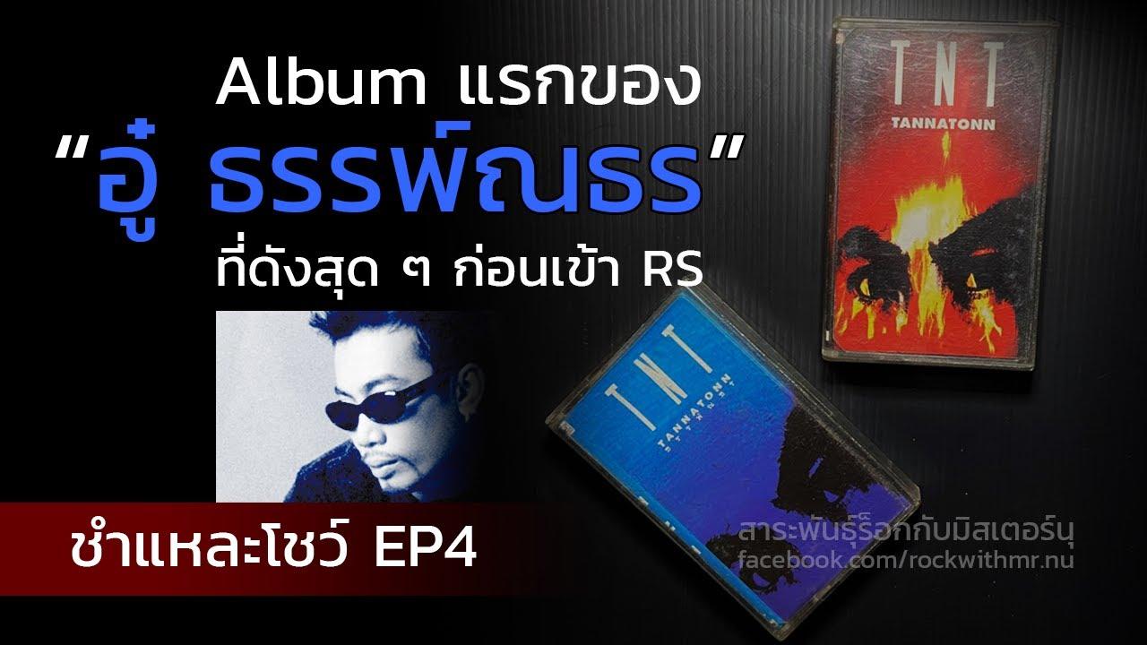 """ชำแหละโชว์ EP4 : TNT อัลบั้มแรกของ """"อู๋ ธรรพ์ณธร"""" ที่ดังสุด ๆ ก่อนเข้า RS"""