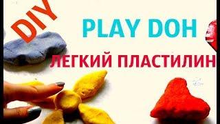 Как сделать легкий пластилин play doh в домашних условиях за 2 минуты