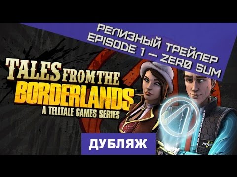 Tales from the Borderlands: Episode One - Zer0 Sum. Релизный трейлер Дубляж]