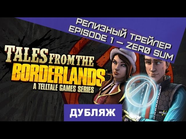 Tales from the Borderlands: Episode One - Zer0 Sum. u0420u0435u043bu0438u0437u043du044bu0439 u0442u0440u0435u0439u043bu0435u0440 u0414u0443u0431u043bu044fu0436]