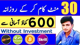 New Online Earning Website || Make Money online In Pakistan || Jazzcash, Easypaisa || Technical Hadi
