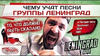 Чему учат песни группы Ленинград