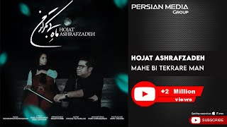 Hojat Ashrafzadeh - Mahe Bi Tekrare Man ( حجت اشرف زاده - ماه بی تکرار من )