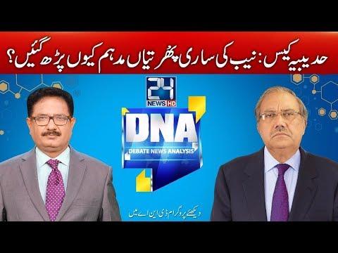 DNA - 28 November 2017 - 24 News HD
