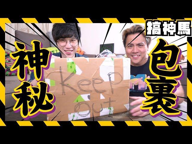 【超驚人】開箱神秘包裹!