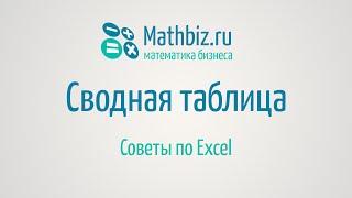 Сводные таблицы в Excel(Сегодня мы поговорим про сводные таблицы. Зачем они нужны, как они работают и как с их помощью строить анали..., 2014-10-14T20:09:00.000Z)