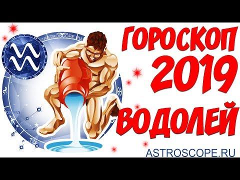 Гороскоп на 2019 год Водолей: гороскоп для знака Зодиака Водолей на 2019 год