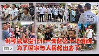 Nga KOr Ming 倪可敏风尘仆仆一天赶愈十场活动,为了国家与人民豁出去了!(21-4-2018) Youtube