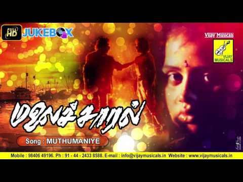 MUTHUMANIYE (SAD)    MALAI CHARAL    KJ YESUDAS, SARATHBABU    VIJAY MUSICALS