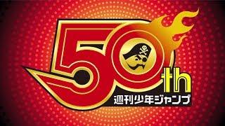 週刊少年ジャンプ50th Anniversary BEST ANIME MIX vol.1 thumbnail