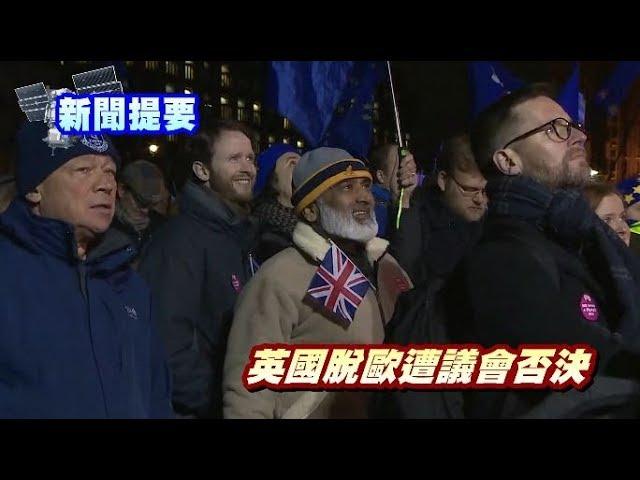 華語晚間新聞011519