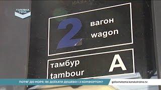 Чому подорожчали квитки в українських потягах | Головна тема