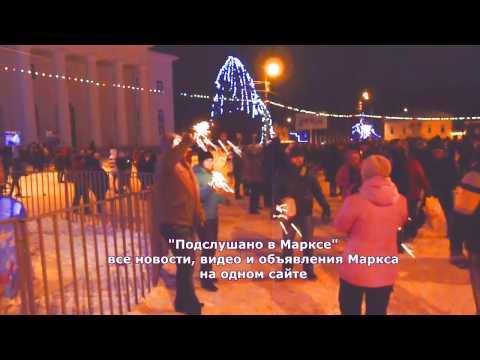 интим знакомства в марксе саратовской области
