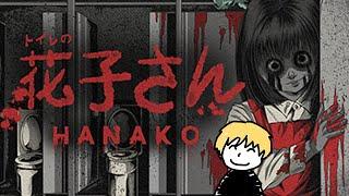 【花子さん】花子さんをクリアするまでやる 終【Hanako】