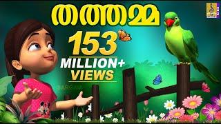 വീട്ടിലുണ്ടൊരു തൊട്ടാവാടി തത്തമ്മ | Vittilundoru Thottavadi Thathamma | Animation Movie |Parrot Song