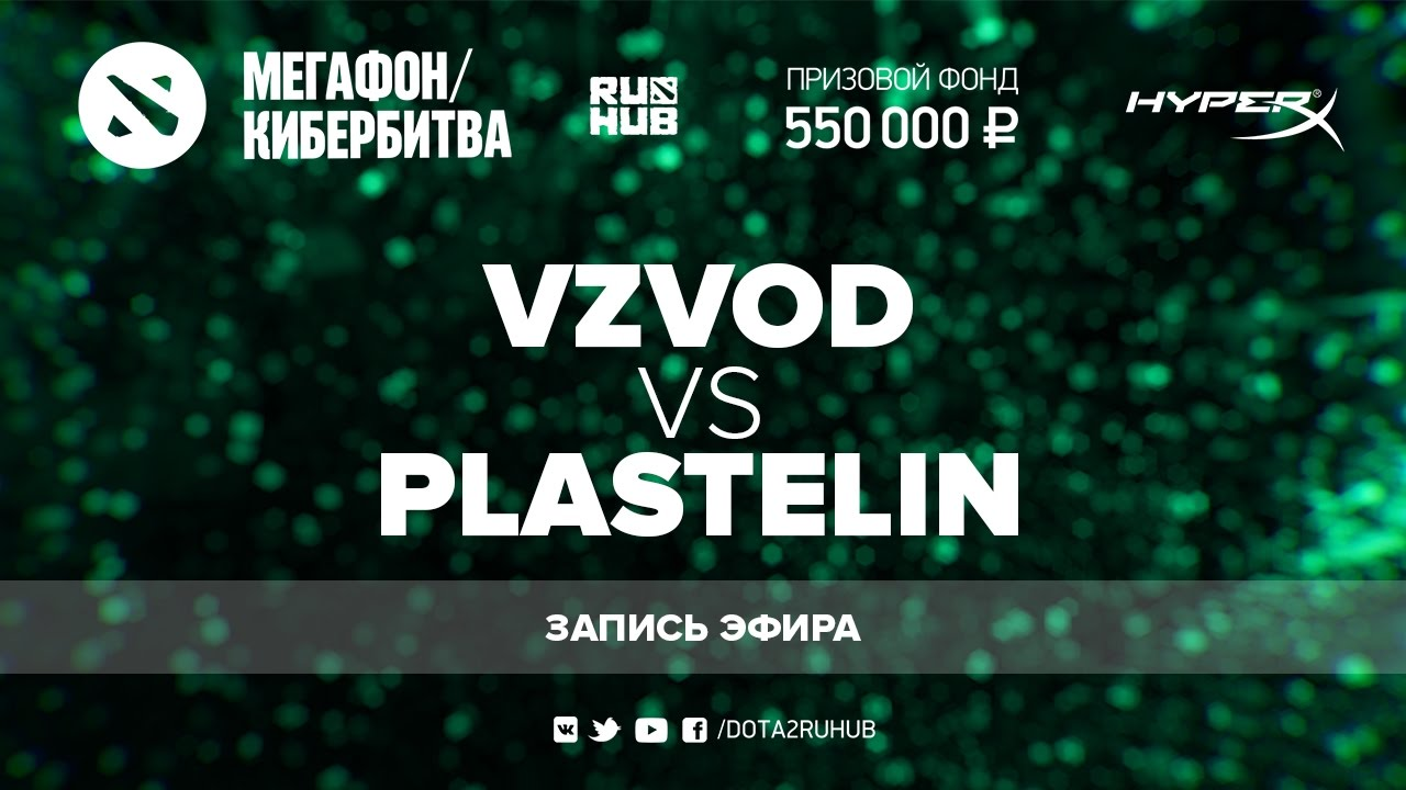VZVOD vs PLASTELIN, МегаФон/Кибербитва, Grand Final, game ...