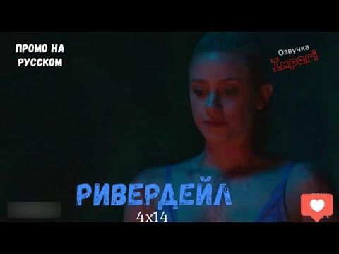Ривердейл 4 сезон 14 серия / Riverdale 4x14 / Русское промо