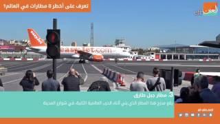 بالفيديو.. تعرف على أخطر 8 مطارات في العالم