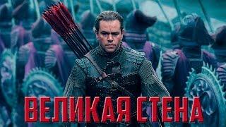 Великая стена 2016 - русский трейлер