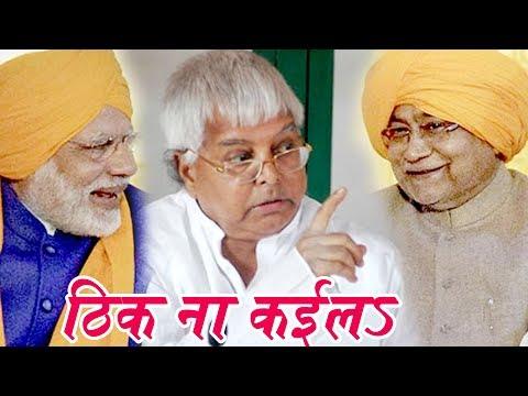 Lalu Yadav - ठिक ना कईलS नितीश - Nitish Kumar - Bihar में NDA सरकार - Bhojpuri Superhit Songs 2017