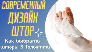 "Презентация салона штор ""Аллегро""в Тольятти"