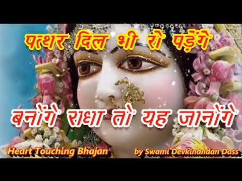 बनोगे राधा तो ये जानोगे कि कैसा प्यार  मेरा---Bhajan by Swami Devkinandan Dass Gokul Wale