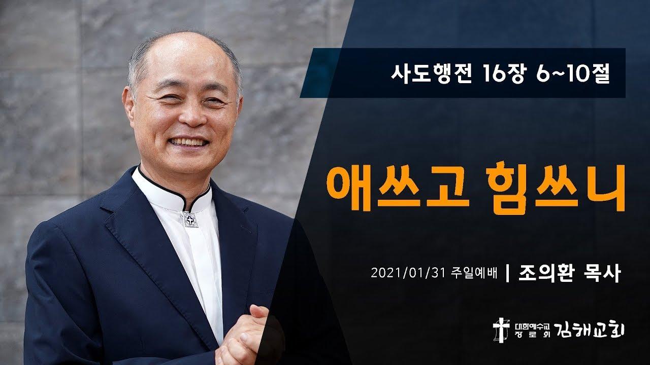 2021-01-31 주일예배