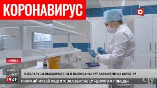 Коронавирус в Беларуси Главное на сегодня 21 04 Белорусские школьники вернулись к обучению