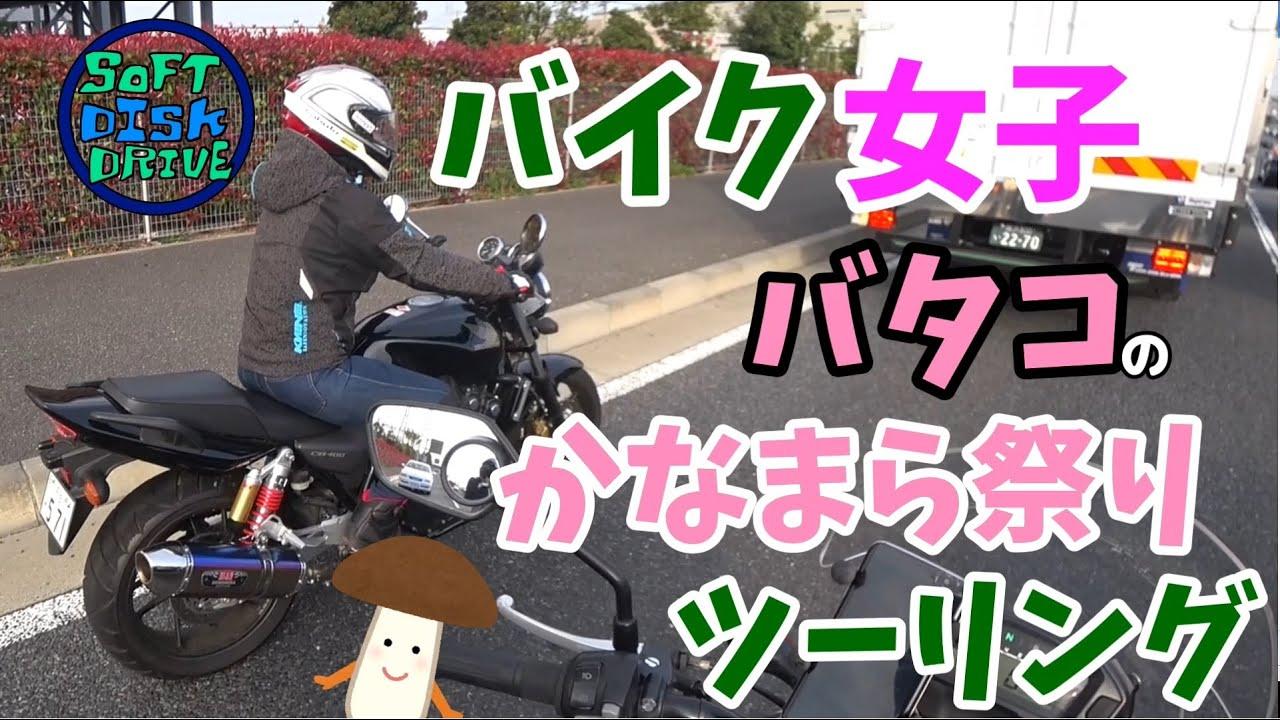 バイク女子バタコのかなまら祭りツーリング CB400SF NC750X