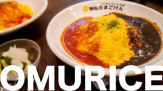 What is Omurice, Explained in a Crazy Jetlagged State