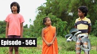 Sidu   Episode 564 04th October 2018 Thumbnail