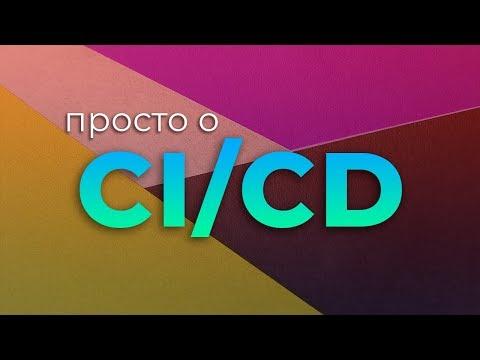 Просто о CI/CD (Непрерывная интеграция и доставка)