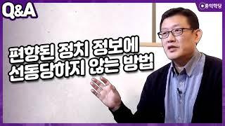 [윤홍식의 Q&A] 편향된 정치 정보에 선동당하…
