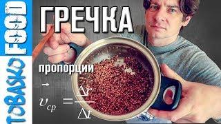 Гречка.  Как варить гречку.  Пропорции