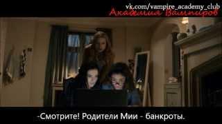 Vampire Academy - Голая  (отрывок из фильма)