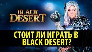 Стоит ли играть в Black Desert в 2018?