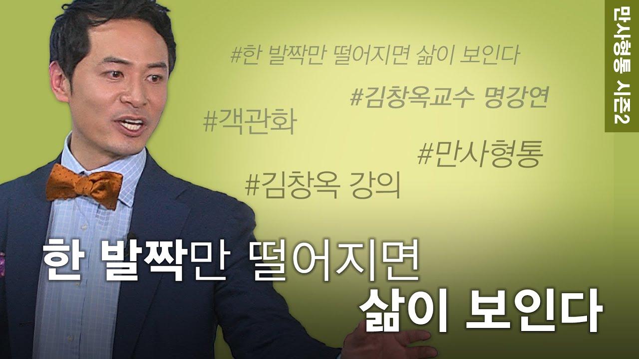 김창옥의 만사형통 시즌2│17회 한 발짝만 떨어지면 삶이 보인다