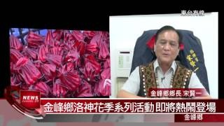 20161026 金峰鄉洛神花季系列活動 即將熱鬧登場