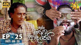 Ralla Weralata Adarei | Episode 25 | 2021-09-23 Thumbnail