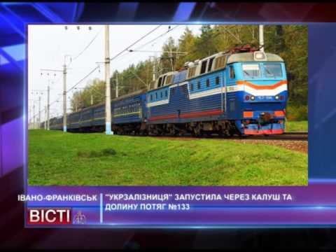 Укрзалізниця запустила через Калуш і Долину потяг №133