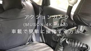 MUSON Pro3車載での操作 thumbnail