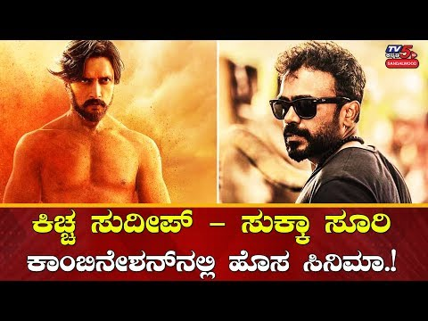 BIG EXCLUSIVE: Kiccha Sudeep & Duniya Soori Teams up for a Mega Project | TV5 Sandalwood
