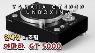 야마하 GT5000 턴테이블 개봉 & 조립영상 …