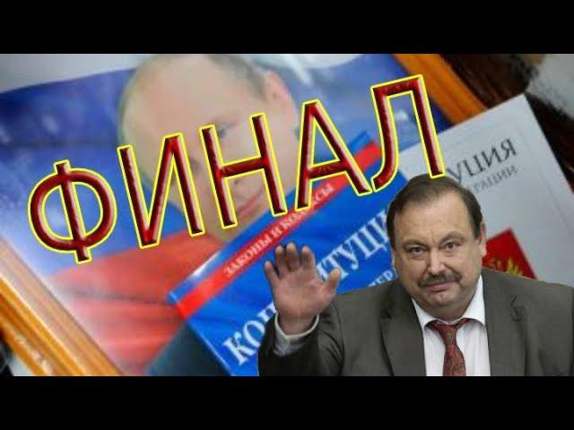 Геннадий Гудков: «Путин болен, в январе будет транзит власти»